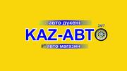 Автомагазин КАЗ-АВТО,  круглосуточно,  автозапчасти,  масла,  колодки