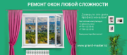 Ремонт и регулировка окон в Алматы,  замена  и другие услуги