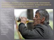 Кодирование от Алкоголизма,  Подшивка от Наркомании.