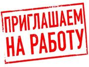 Требуются сотрудники в Алматы !