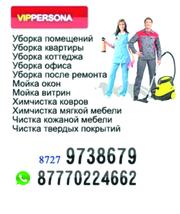 Уборка всех видов_Алматы