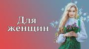Массаж для ЖЕНЩИН!!!