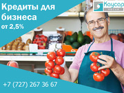 Предоставляем кредиты для физических лиц и бизнеса