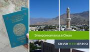 Электронная виза в Оман