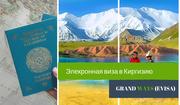 Электронная виза в Киргизию