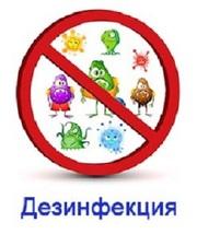 Уничтожения микробов Дезинфекция