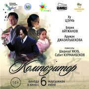 «Композитор» - первый казахстанско-китайский совместный кино проект