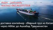 Из Китая в Алматы Актобе доставка сборных товаров с официальной