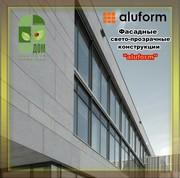 Фасадные светопрозрачные конструкции  ALUFORM