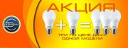 Акция!!!Акция!!! При покупке двух ламп одной модели третья в подарок!!
