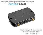 Сигнал S-2652 GPS/ГЛОНАСС трекер