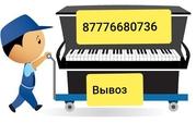 Вывоз утилизация старой пианино фортепиано мебели бытовой техники