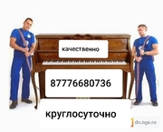 Перевозка переноска вывоз пианино фортепиано в Алматы качественно