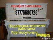 Доставка перевозка переноска пианино фортепиано в Алматы качественно