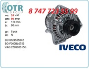 Генератор на грузовик Iveco 0124555042