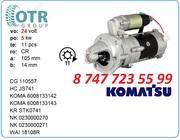 Стартер на спецтехнику Коматсу 6008133143