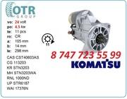 Стартер на кару Коматсу 128000-1000
