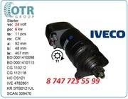 Стартер Iveco 113 0001410115