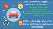 Ремонт и регулировка ТНВД и форсунок,  выезд по Алматы и за пределы