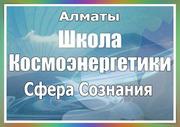 Акция!! Посвящение в частоты каналы космоэнергетики!!!