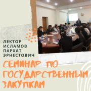 Семинар Государственные закупки в Республике Казахстан