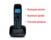 Продам домашний беспроводной телефон для пожилых с большими кнопками,