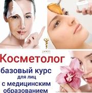 Курсы косметолога в Алматы - учебный центр JanelProff