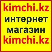 Интренет магазин kimchi.kz